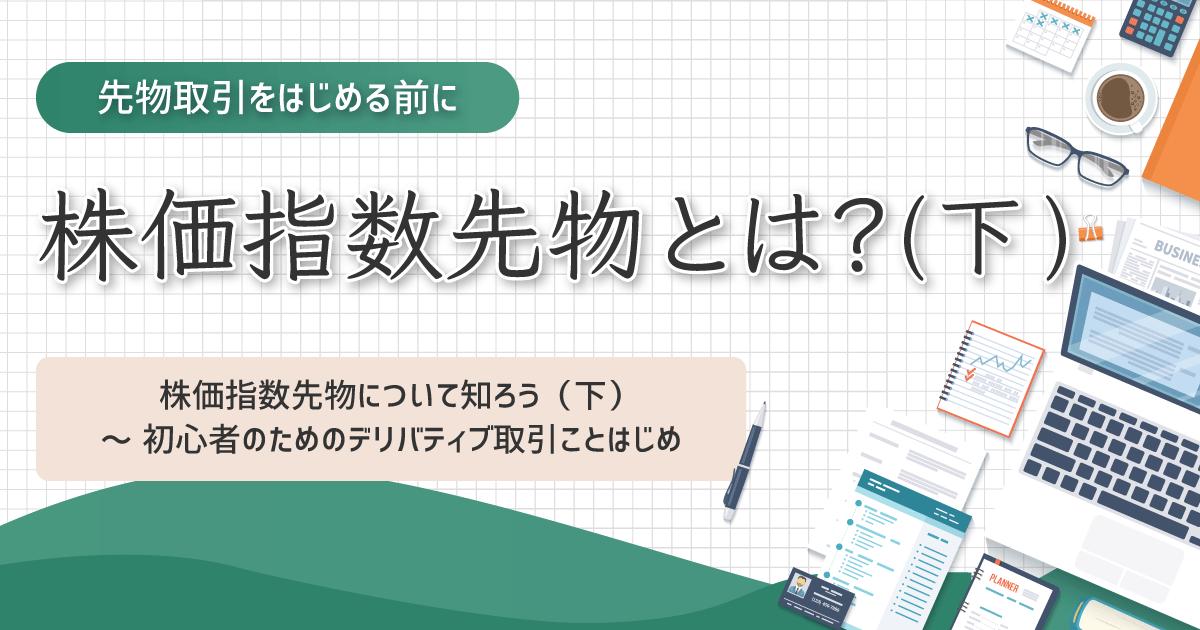 株価指数先物とは?(下)