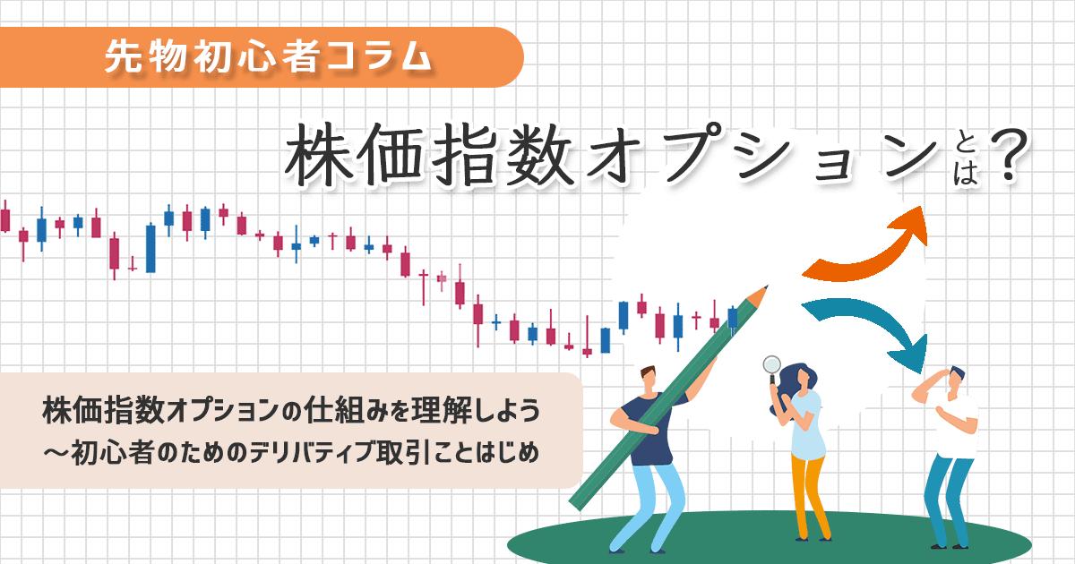 株価指数オプションとは?