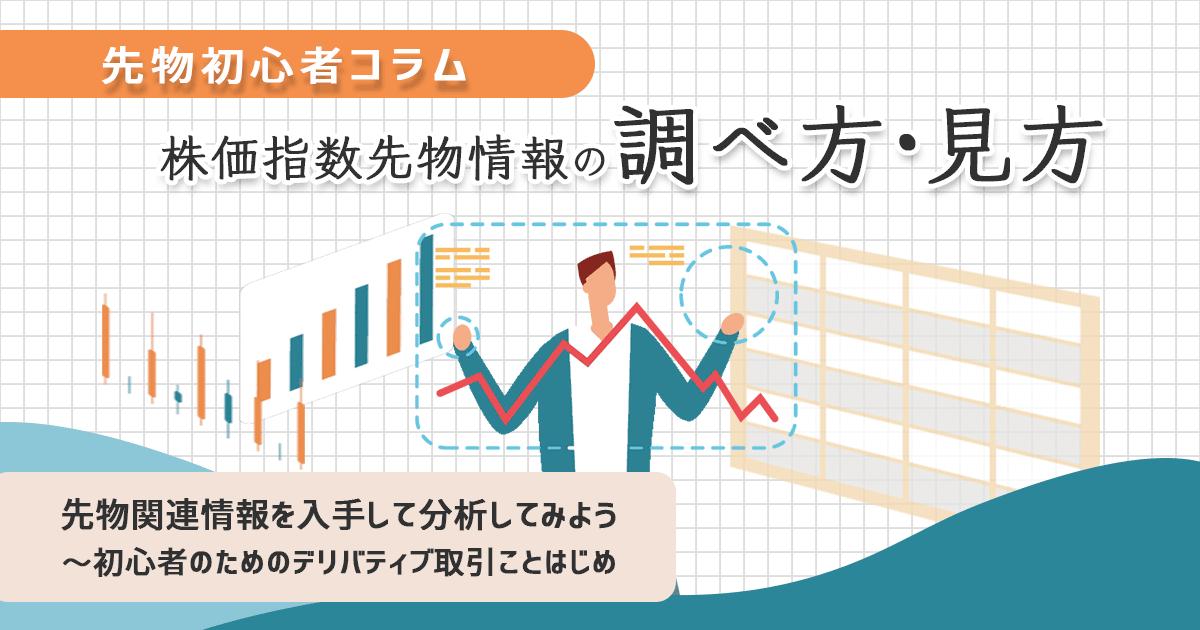 株価指数先物情報の調べ方・見方