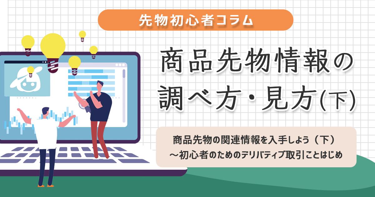 商品先物情報の調べ方・見方(下)