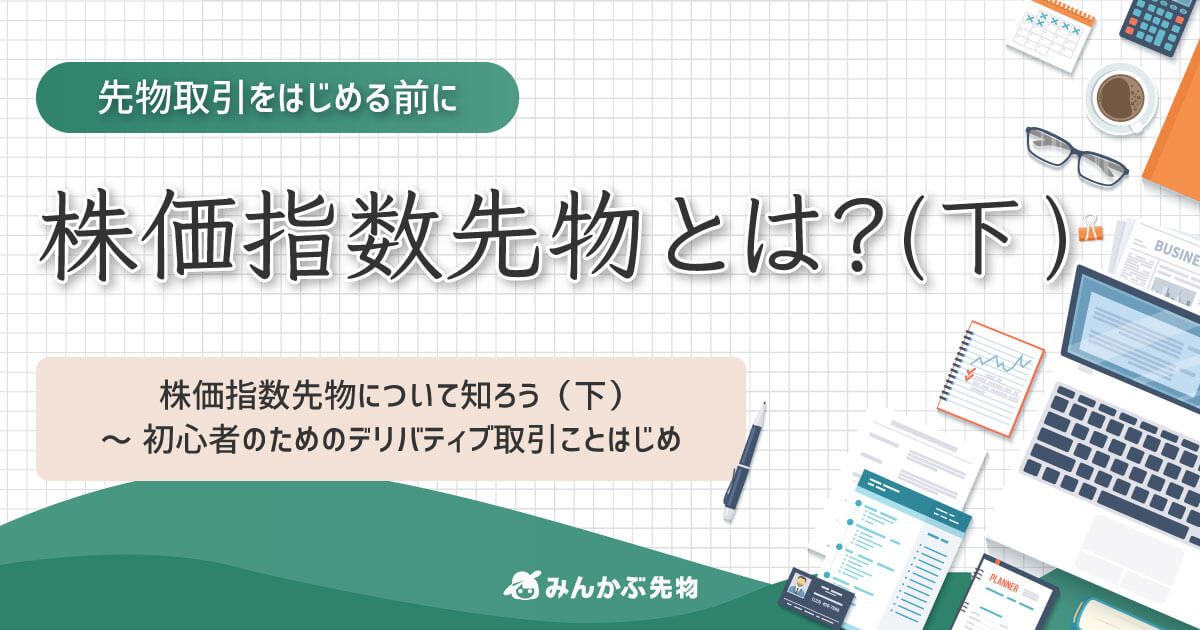 Cme リアルタイム sgx 日経 先物 225 取引時間/注文受付時間