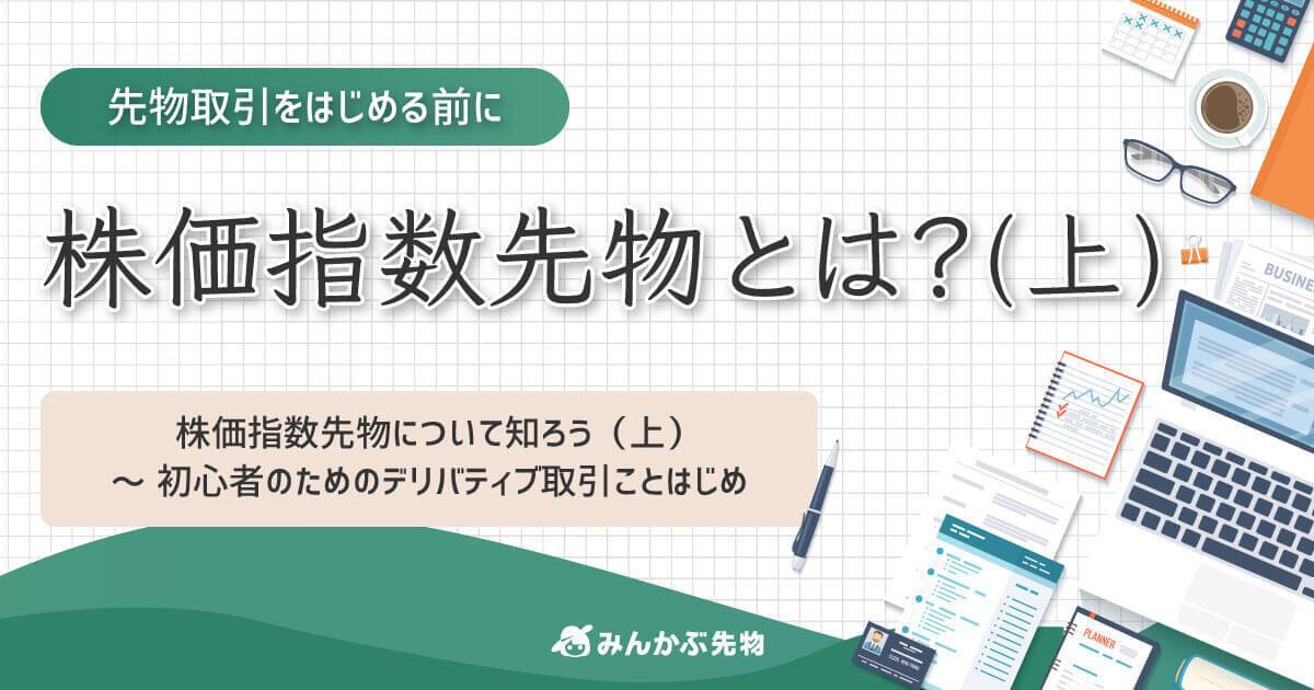 株価指数先物とは?(上)