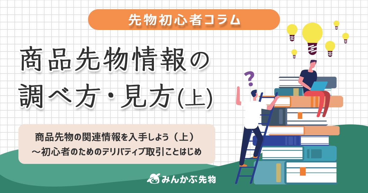 商品先物情報の調べ方・見方(上)